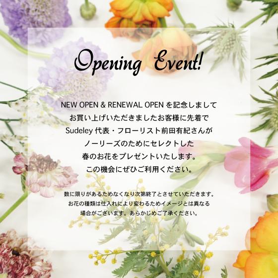 newopen_news