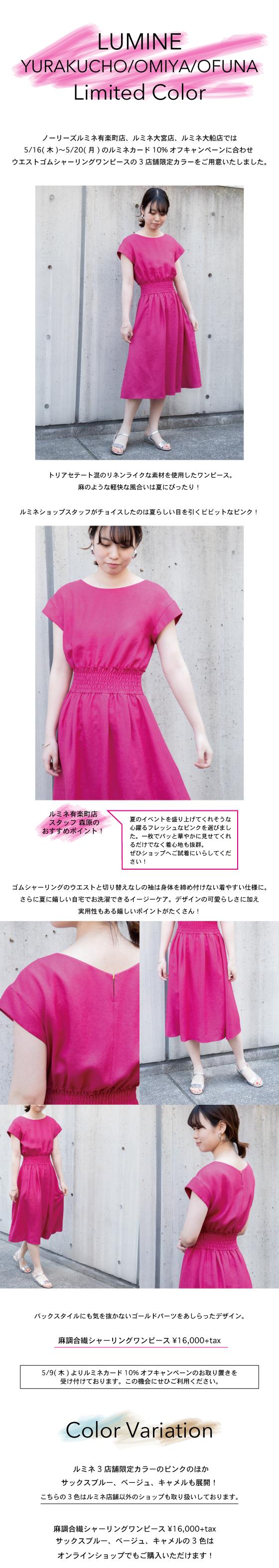 lumine_limited_19s_news0510