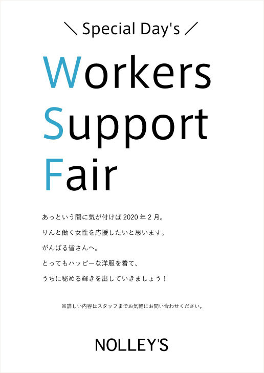 workerssupportfair