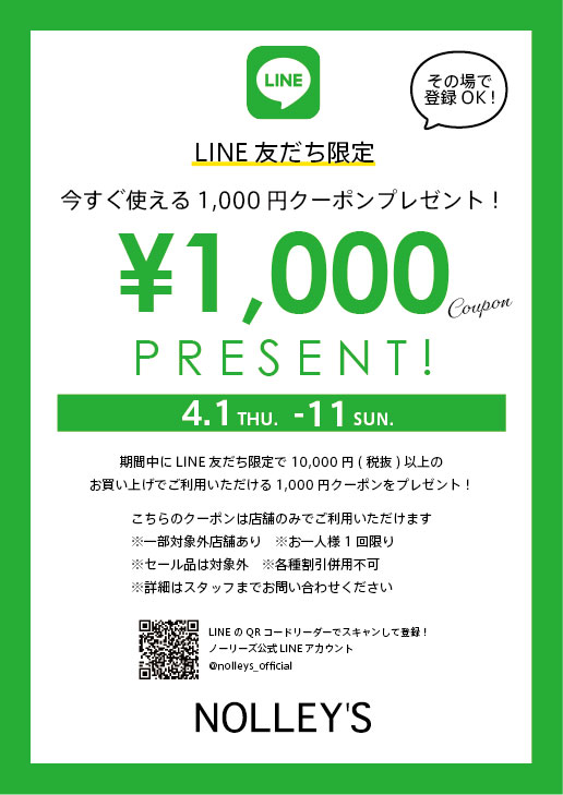 line1000couponb5