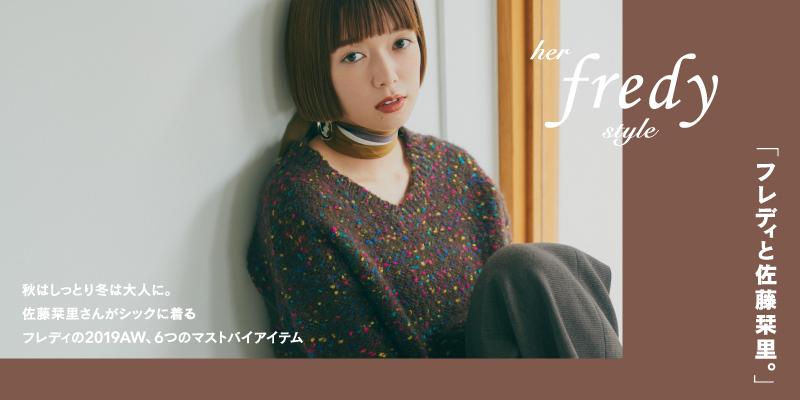 her fredy style 「フレディと佐藤栞里。」|NOLLEY'S CO.,LTD. [ノーリーズ コーポレートサイト]