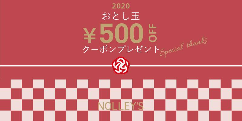 2020 おとし玉クーポン プレゼント|NOLLEY'S CO.,LTD. [ノーリーズ コーポレートサイト]