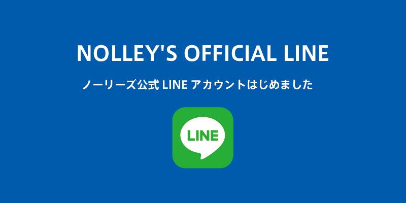 ノーリーズ公式LINEアカウントはじめました|NOLLEY'S CO.,LTD. [ノーリーズ コーポレートサイト]