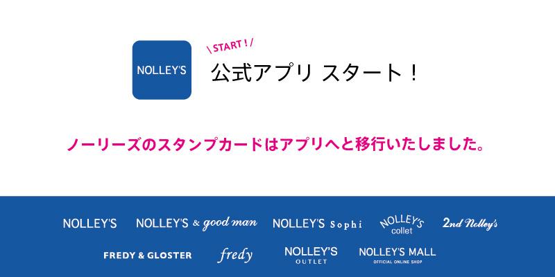 ノーリーズのスタンプカードはアプリへと移行いたしました|NOLLEY'S CO.,LTD. [ノーリーズ コーポレートサイト]