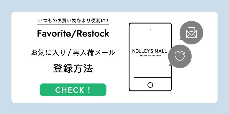 【NOLLEY'S MALL】お気に入り|再入荷お知らせメール登録方法をCHECK!✔|NOLLEY'S CO.,LTD. [ノーリーズ コーポレートサイト]
